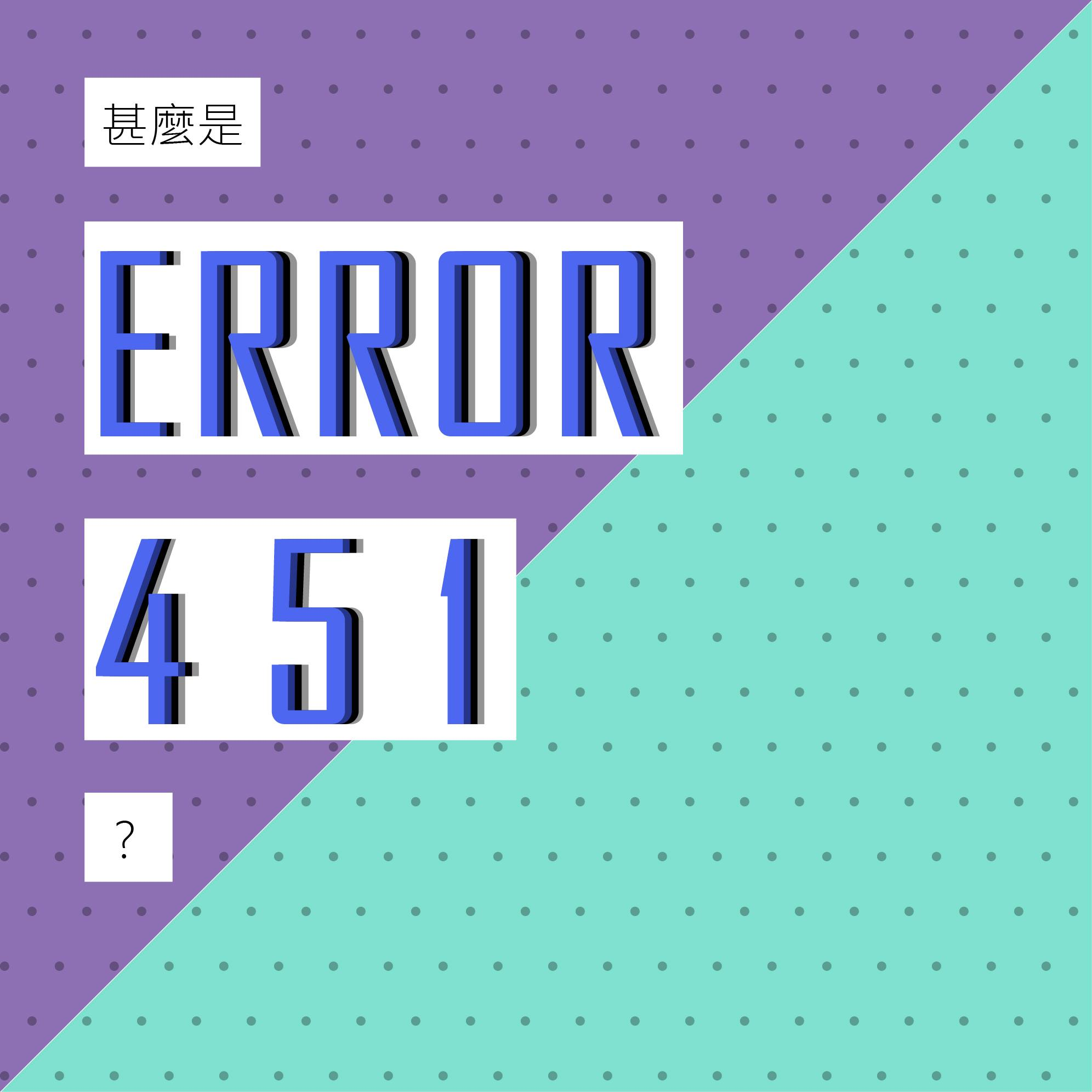 what-is-error-451